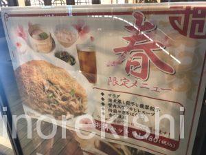 梅蘭ばいらん上野の森さくらテラス店巨大焼きそばやきそば中華料理チャーハンエビチリデカ盛り進撃の歴史87