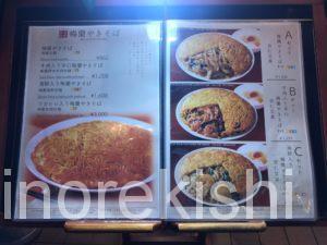 梅蘭ばいらん上野の森さくらテラス店巨大焼きそばやきそば中華料理チャーハンエビチリデカ盛り進撃の歴史86