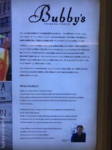 バビーズヤエチカbubbys東京駅八重洲地下街朝食モーニングメニューパンケーキカフェデカ盛り進撃の歴史44