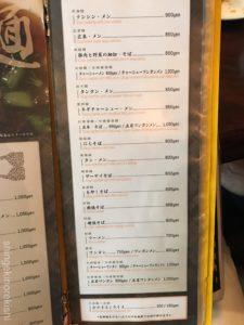 ジャンボ餃子泰興楼たいこうろう八重洲本店ランチセット大盛りライス中華料理メニューデカ盛り進撃の歴史8
