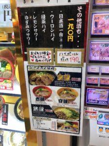 どさん子ラーメン八重洲店味噌大盛り野菜東京駅メニューデカ盛り進撃の歴史31