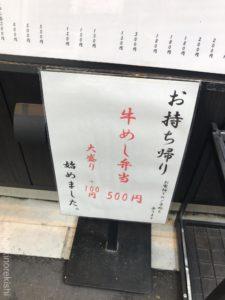 三越前大盛り日本橋讃岐うどんほし野ほしの肉ぶっかけ冷かき揚げメニューデカ盛り進撃の歴史42