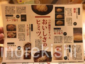 つけ麺屋やすべえ秋葉原店特盛特製トッピング大盛り深夜メニューデカ盛り進撃の歴史11