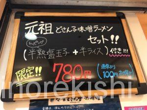 どさん子ラーメン八重洲店味噌大盛り野菜東京駅メニューデカ盛り進撃の歴史30