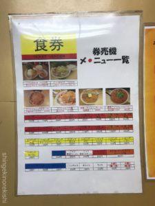超ごってり麺ごっつ秋葉原店アキバみそチーズラーメン限定大盛り名物背脂デカ盛り進撃の歴史40