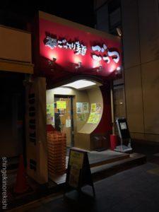 超ごってり麺ごっつ秋葉原店アキバみそチーズラーメン限定大盛り名物背脂デカ盛り進撃の歴史