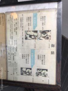 東京稲庭うどん日本橋古都里ことり割烹料理天ぷらランチメニューデカ盛り進撃の歴史5
