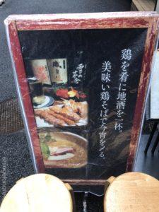 神田とりそばなな蓮鶏そば塩ラーメン大盛り特製トッピングデカ盛り進撃の歴史7