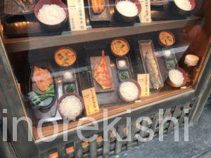 三田朝食しんぱち食堂田町店炭火焼き魚定食ご飯大盛りメニューデカ盛り進撃の歴史47