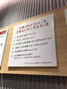 浜松町デカ盛り朝食本場さぬきうどん親父の製麺所肉玉ぶっかけ大盛りメニューデカ盛り進撃の歴史37