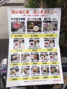 松坂牛焼肉肉の田じまランチディナーメニュー住吉菊川カツカレーデカ盛り進撃の歴史62