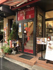 松坂牛焼肉肉の田じまランチディナーメニュー住吉菊川カツカレーデカ盛り進撃の歴史5