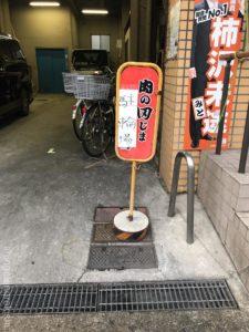 松坂牛焼肉肉の田じまランチディナーメニュー住吉菊川カツカレーデカ盛り進撃の歴史