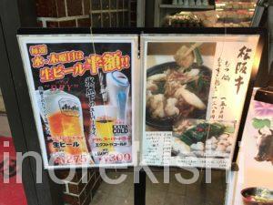 松坂牛焼肉肉の田じまランチディナーメニュー住吉菊川カツカレーデカ盛り進撃の歴史4