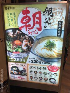 浜松町デカ盛り朝食本場さぬきうどん親父の製麺所肉玉ぶっかけ大盛りメニューデカ盛り進撃の歴史6