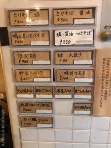 神田とりそばなな蓮鶏そば塩ラーメン大盛り特製トッピングデカ盛り進撃の歴史15