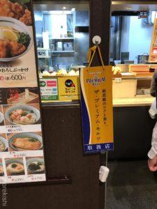 浜松町デカ盛り朝食本場さぬきうどん親父の製麺所肉玉ぶっかけ大盛りメニューデカ盛り進撃の歴史7