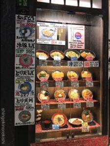 デカ盛り立ち食いそば京成上野つるや冷しジャンボ五目蕎麦メニューデカ盛り進撃の歴史5