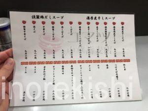 平和台ラーメンコマツ中華蕎麦店特製濃厚煮干しそば和え玉メニューデカ盛り進撃の歴史8