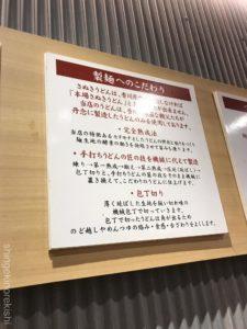 浜松町デカ盛り朝食本場さぬきうどん親父の製麺所肉玉ぶっかけ大盛りメニューデカ盛り進撃の歴史39