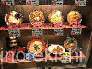 デカ盛り立ち食いそば京成上野つるや冷しジャンボ五目蕎麦メニューデカ盛り進撃の歴史8