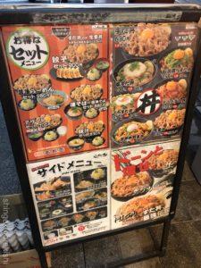 深夜チャーハン上野伝説のすた丼屋御徒町店大盛りデカ盛り進撃の歴史5