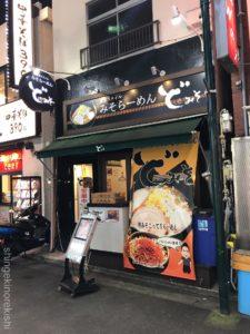 西新井デカ盛り東京スタイルみそらーめんどみそ特味噌ラーメン大盛りメニュー進撃の歴史2