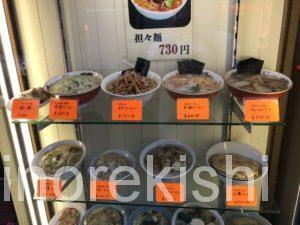 日比谷大盛りランチ謝謝ラーメン豚キムチ定食有楽町メニューデカ盛り進撃の歴史8