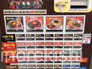 デカ盛り肉汁丼肉汁麺ススム秋葉原本店レベルMAX特盛飯増しメニュー末広町進撃の歴史18