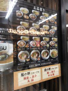 武蔵小杉デカ盛りつけめんtetsuまぜそば大盛りつけ麺二郎インスパイアメニュー進撃の歴史6