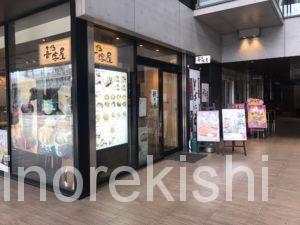 上野大盛り蕎麦喜乃字屋きのじやフォアグラエスプーマもりそば京成上野メニューデカ盛り進撃の歴史5