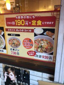 日比谷大盛りランチ謝謝ラーメン豚キムチ定食有楽町メニューデカ盛り進撃の歴史10