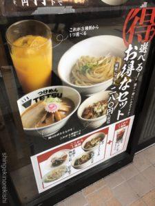 武蔵小杉デカ盛りつけめんtetsuまぜそば大盛りつけ麺二郎インスパイアメニュー進撃の歴史9