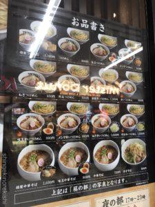 武蔵小杉デカ盛りつけめんtetsuまぜそば大盛りつけ麺二郎インスパイアメニュー進撃の歴史8