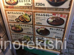 中野新橋デカ盛り伝説のすた丼屋生姜丼肉飯増しライス増量メニュー進撃の歴史3
