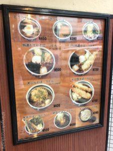 三田立ち食いそば蕎麦一心たすけ田町店特選冷やしそば大盛りメニューデカ盛り進撃の歴史6