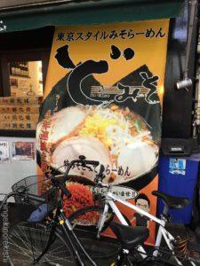 西新井デカ盛り東京スタイルみそらーめんどみそ特味噌ラーメン大盛りメニュー進撃の歴史37