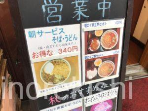 三田立ち食いそば蕎麦一心たすけ田町店特選冷やしそば大盛りメニューデカ盛り進撃の歴史4