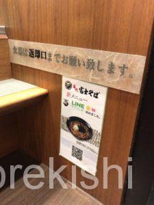 名代富士そば歌舞伎座前店チェーン店で一番大きいメニューを注文してみたうどんデカ盛り進撃の歴史14