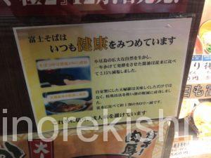 名代富士そば歌舞伎座前店チェーン店で一番大きいメニューを注文してみたうどんデカ盛り進撃の歴史10
