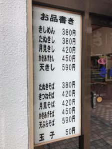 東京きしめん寿々木屋すずきやかき揚げきし大盛りメニュー浜町水天宮前デカ盛り進撃の歴史