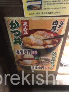 名代富士そば歌舞伎座前店チェーン店で一番大きいメニューを注文してみたうどんデカ盛り進撃の歴史11