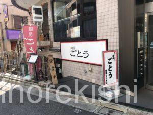 駒込デカ盛り麺屋ごとうもりそばもりわんたん大盛り大勝軒メニュー進撃の歴史2