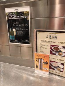 フカヒレグルメ東京駅頂上麺筑紫樓つくしろう八重洲店ふかひれ麺セットメニューデカ盛り進撃の歴史15