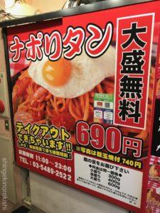 渋谷デカ盛りパスタスパゲッティーのパンチョナポリタンデラックス全部のせ大盛りメニュー進撃の歴史5