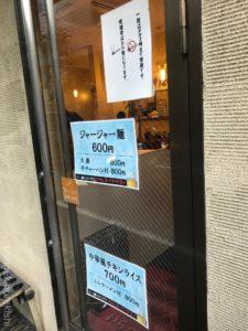 表参道大盛りランチ精陽軒せいようけん渋谷チャーハンバンバン豆腐定食デカ盛り進撃の歴史5