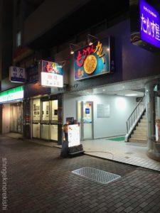 渋谷デカ盛りもうやんカレー246全部のせメガトン盛りディナーメニューデカ盛り進撃の歴史