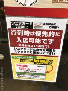 いきなりステーキ銀座四丁目店ランチメニュー赤身肉柔らかステーキ450gミスジ大盛りデカ盛り進撃の歴史5