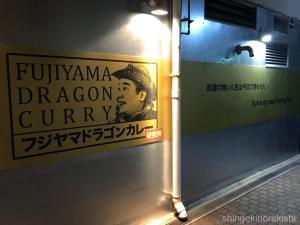 福山駅デカ盛りフジヤマドラゴンカレー研究所ワイルドカレーメガ盛りメニュー広島全部のせ進撃の歴史8