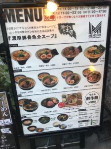 市ヶ谷ラーメン麺や庄のめんやしょうの肉盛りらーめん特盛メニューデートデカ盛り進撃の歴史3